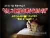 2017년 9월 특별새벽집회 현수막