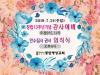 2019-07-21 교회소식_성령강림후여섯째주일, 창립...