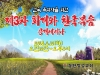 제3차 회개와 천국복음 공개세미나(2018.03.13/화)