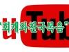"""유튜브 """"회개와천국복음""""방송 배너"""